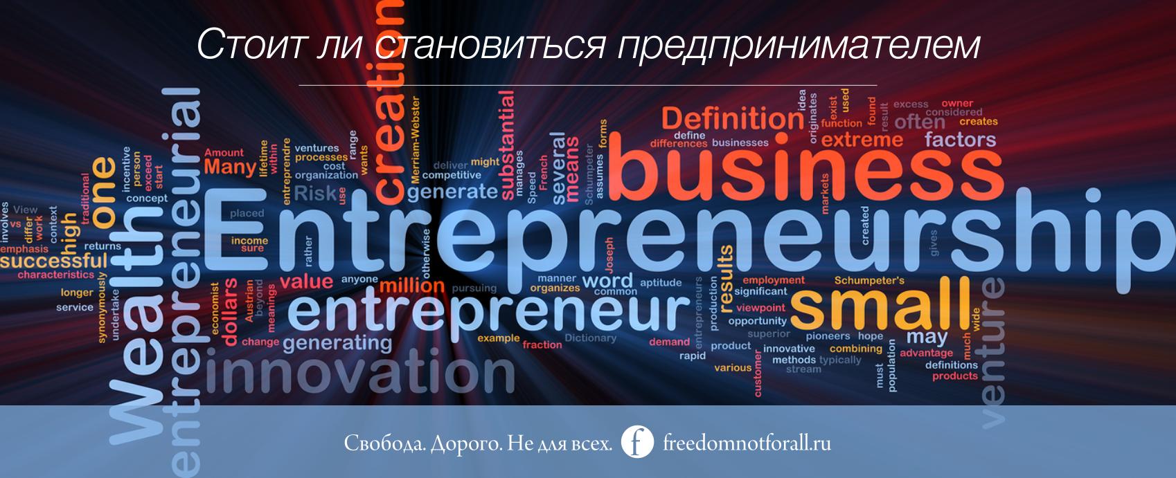 Стоит ли становиться предпринимателем