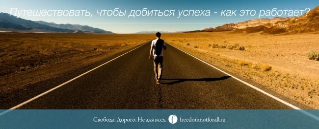 Путешествовать, чтобы добиться успеха | Как это работает?