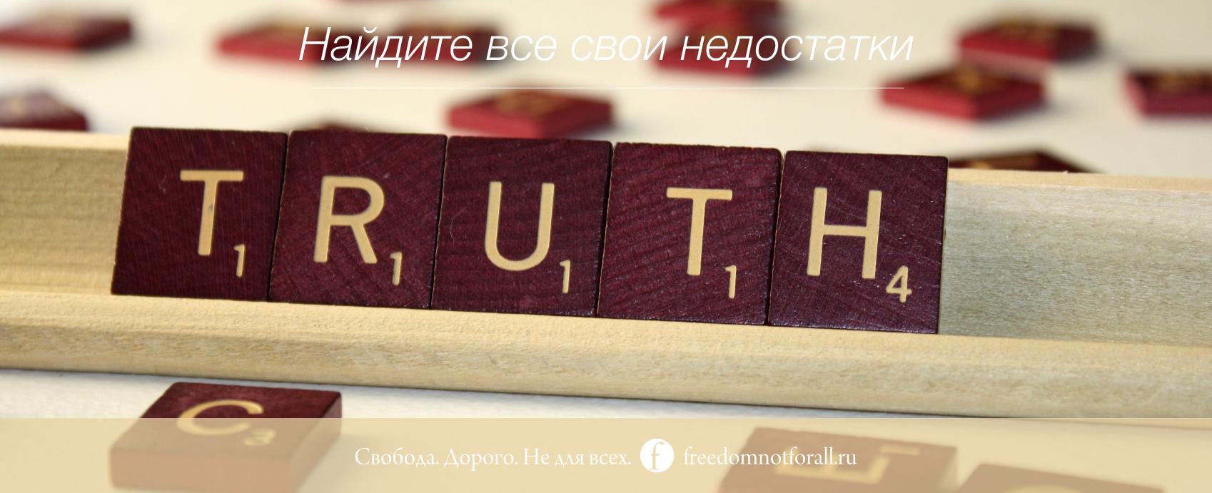 Будьте честны и требовательны — найдите все свои недостатки | Возражения, Часть 2